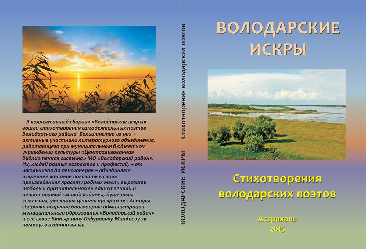 ВОЛОДАРСКИЙ-ИСКРЫ-КОЛЛЕКТИВНЫЙ-СБОРНИК-ОБЛОЖКА