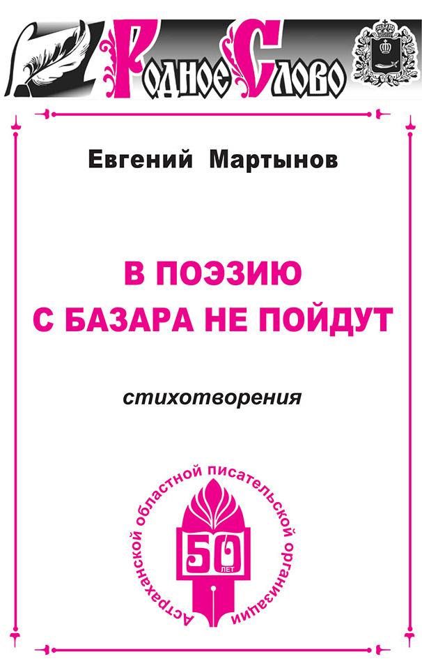 МАРТЫНОВ-ОБЛОЖКА