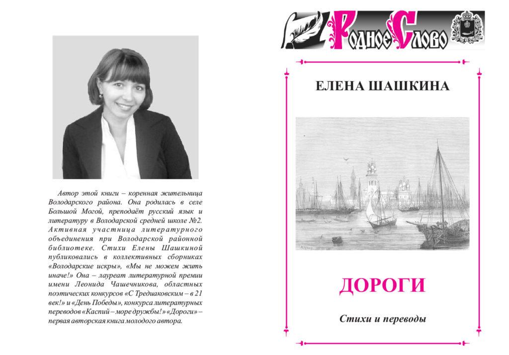 ЕЛЕНА-ШАШКИНА-ДОРОГИ
