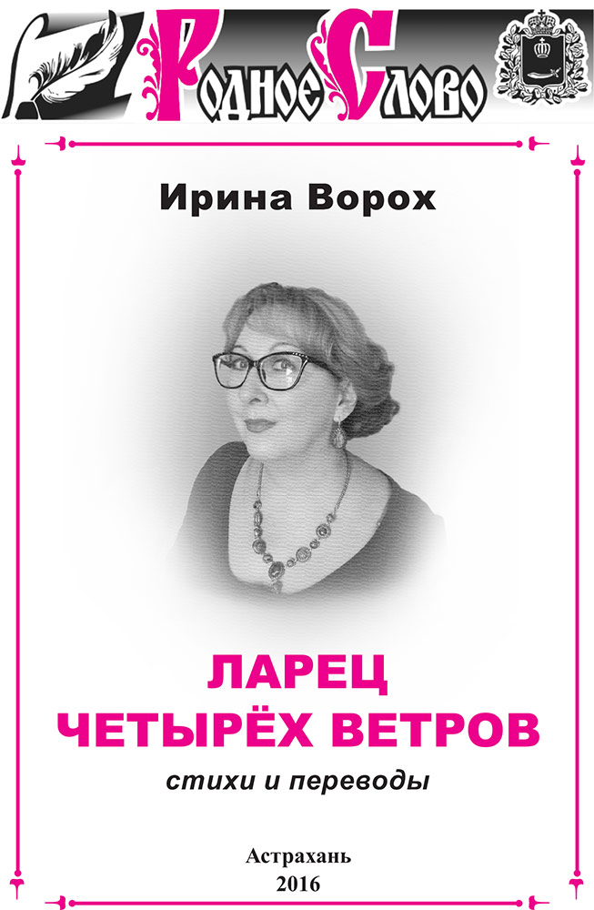 ИРИНА-ВОРОХ-ЛАРЕЦ-ЧЕТЫРЁХ-ВЕТРОВ-ОБЛОЖКА