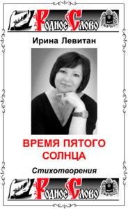 ИРИНА-ЛЕВИТАН-ВРЕМЯ-ПЯТОГО-СОЛНЦА-ОБЛОЖКА