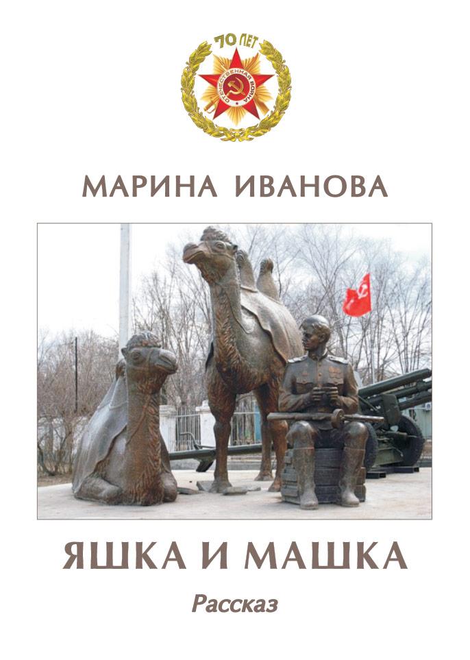 МАРИНА-ИВАНОВА-ЯШКА-И-МАШКА-ОБЛОЖКА