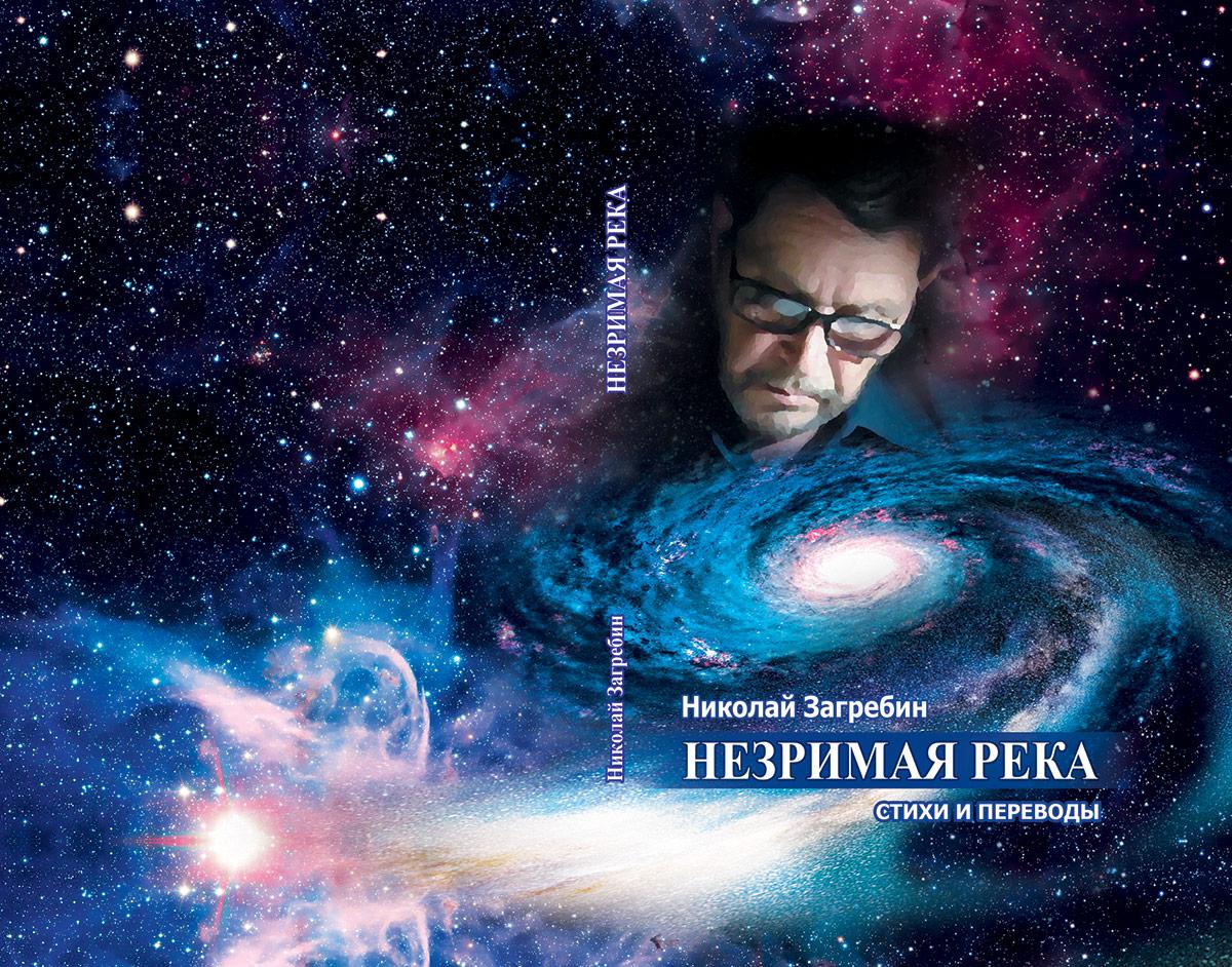 НИКОЛАЙ-ЗАГРЕБИН-НЕЗРИМАЯ-РЕКА-ОБЛОЖКА