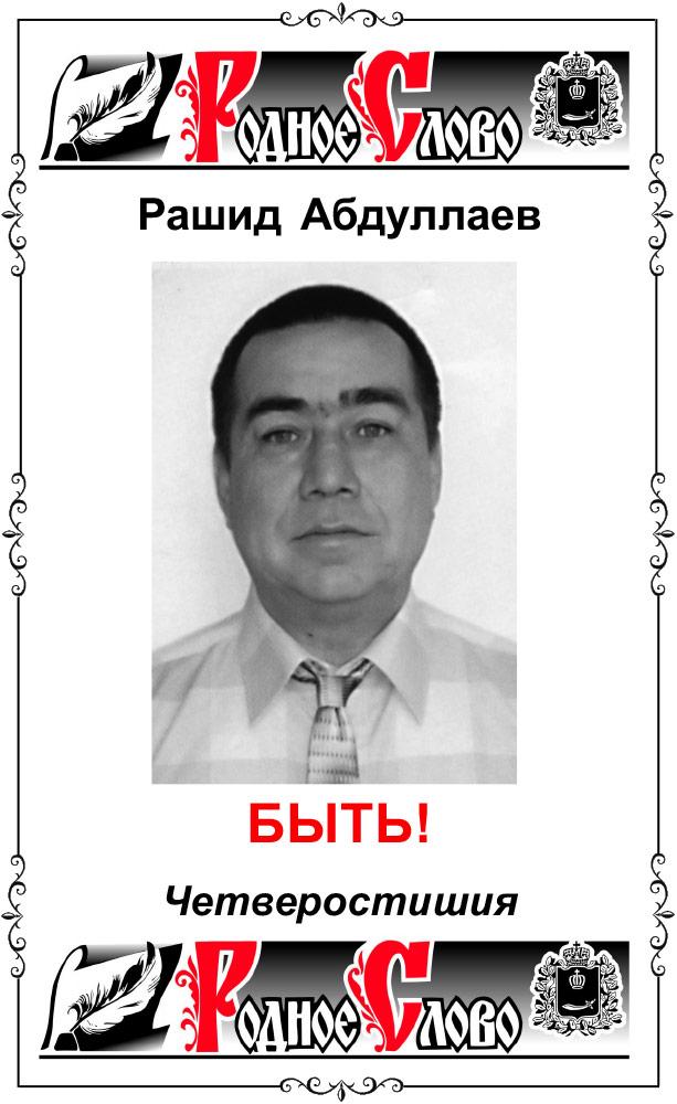 РАШИД-АБДУЛЛАЕВ-БЫТЬ-ОБЛОЖКА