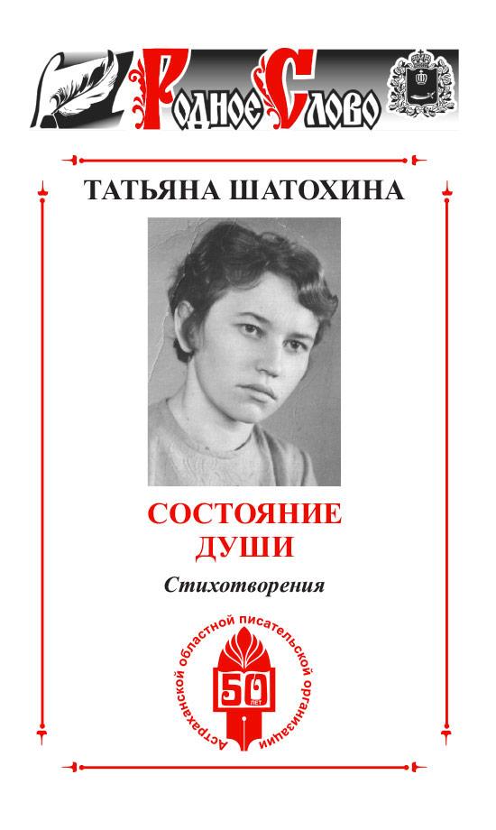 ТАТЬЯНА-ШАТОХХИНА-СОСТОЯНИЕ-ДУШИ-ОБЛОЖКА