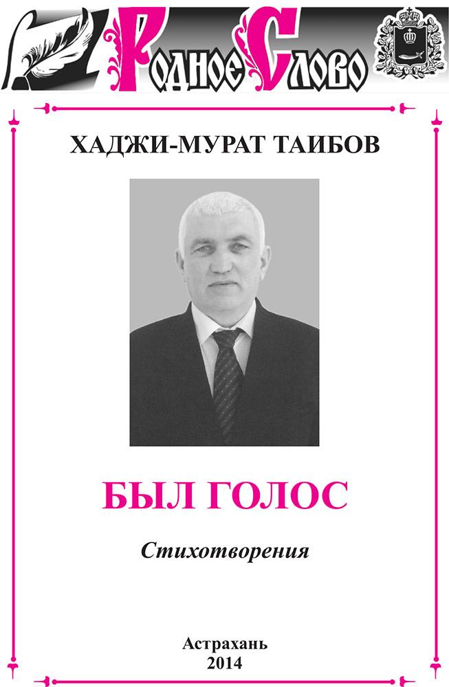 ХАДЖИ_МУРАТ-ТАИБОВ-БЫЛ-ГОЛОС-ОБОЛОЖКА