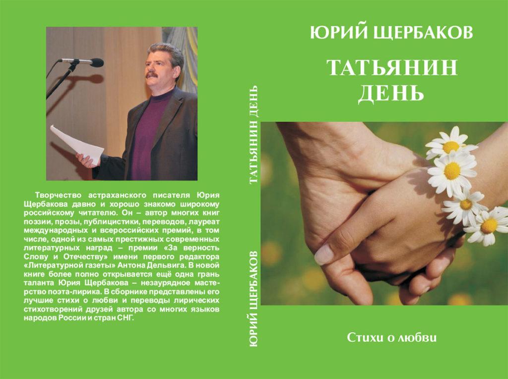 ЮРИЙ-ЩЕРБАКОВ-ТАТЬЯНИН-ДЕНЬ-ОБЛОЖКА