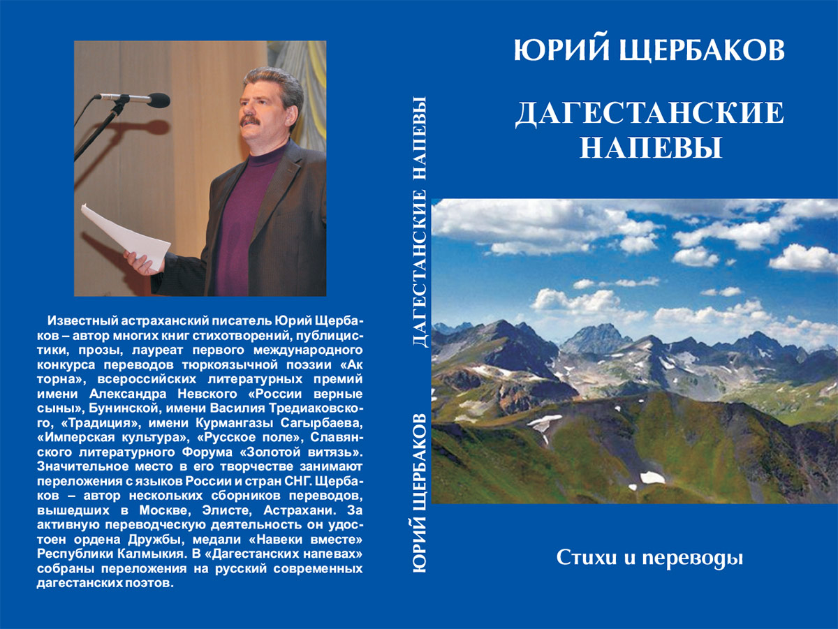 дагестанские-напевы