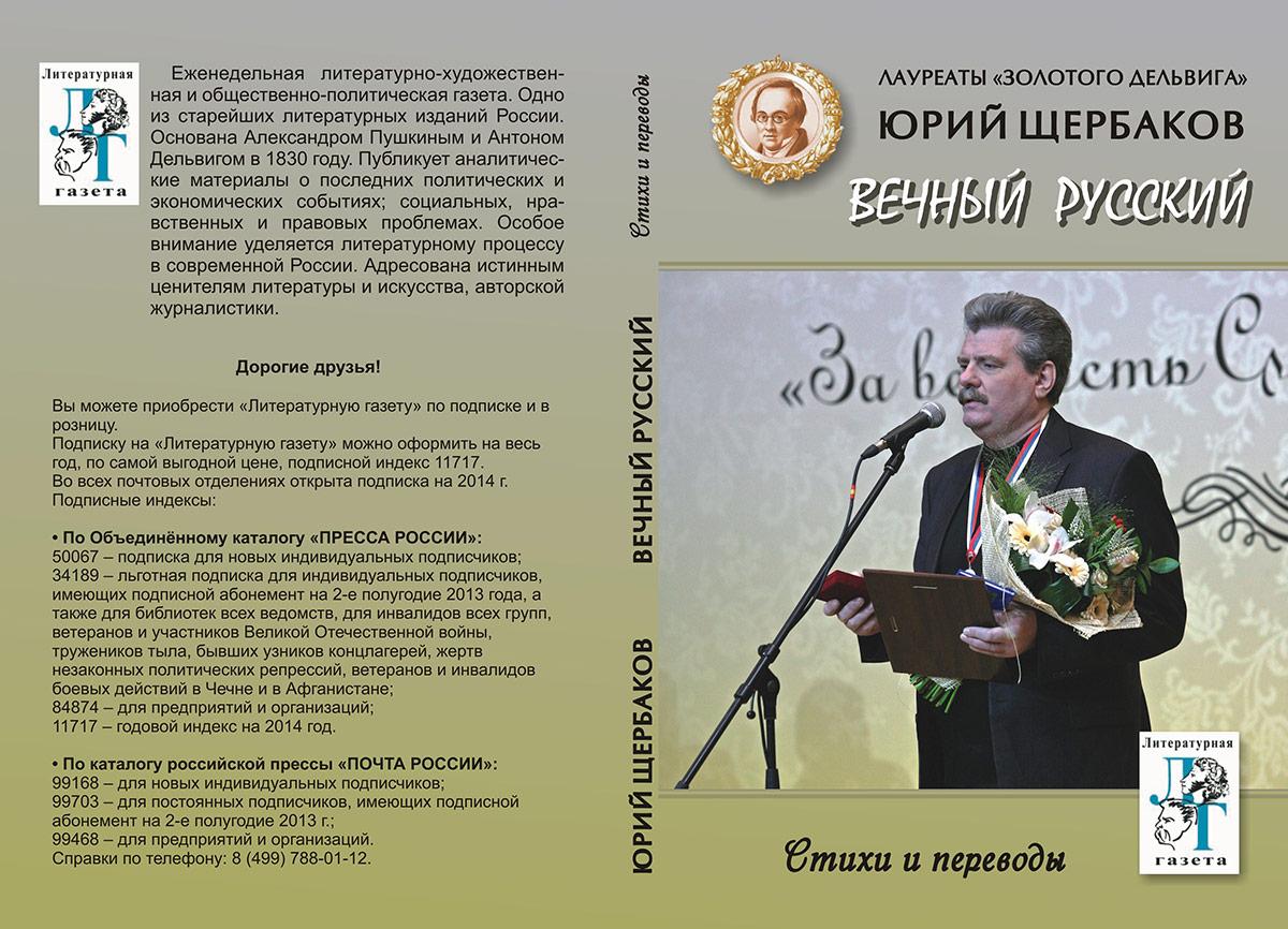 обложка-вечный-русский